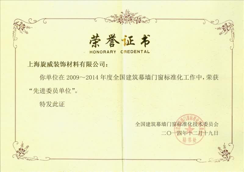 荣誉 证书